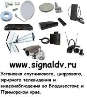 Установка спутниковых антенн,  цифровое,  эфирное тв