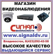 Системы безопасности и охраны,  магазин видеонаблюдения