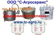 Автоклав стерилизатор для консервирования