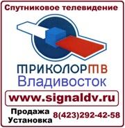Триколор ТВ Приморский край