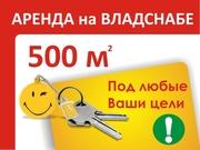 Сдаём Новые склады сдаём в Аренду во Владивостоке