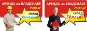 Сдаём во Владивостоке  новые склады в Аренду  - Vladsnab