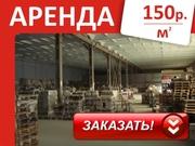 Сдаём  торговые площади и складские помещения от 10 кв.м.