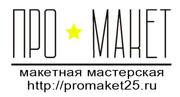 производство макетов