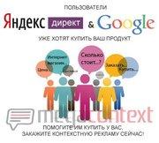 Контекстная реклама в Яндекс и Google. Сертифицированное агентствово