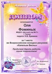 Всероссийские конкурсы рисунков,  поделок,  фото,  литературы