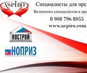 Включение специалистов в нрс для Владивостока