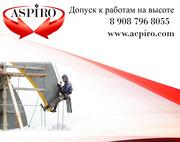 Допуск к работам на высоте для Владивостока