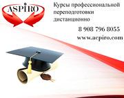 Курсы профессиональной переподготовки дистанционно для Владивостока