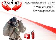 Удостоверение по го и чс для Владивостока