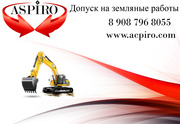 Допуск на земляные работы для Владивостока