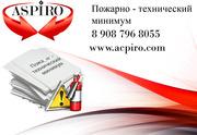 Пожарно - технический минимум обучение для Владивостока