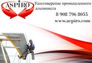 Удостоверение промышленного альпиниста для Владивостока