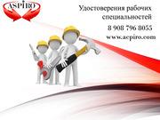 Удостоверение штукатура- маляра для Владивостока