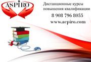 Дистанционные курсы повышения квалификации для Владивостока