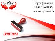 Сертификат соответствия ohsas 18001 для Владивостока