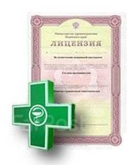 Медицинские лицензии. Ускоренное получение записи на подачу документов