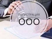 Регистрации ООО и ИП,  продаём готовые ООО,  возможна продажа без П/О