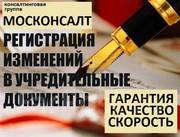 Срочно! Регистрация,  ликвидация ООО,  ИП+Бухгалтр;  СРО;  лицензии МЧC