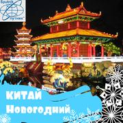 Новогодние праздники в Китае (наземные туры)